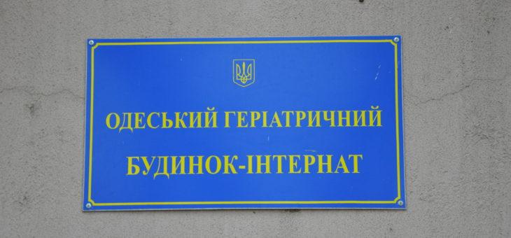 Молодежный актив социального отдела Одесской епархии совместно с учащимися Одесской гимназии №4 посетили Гериатрический дом-интернат для престарелых