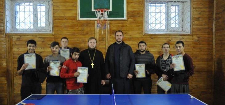 Сотрудники социального и молодежного отделов Одесской епархии организовали I-й турнир по настольному теннису среди несовершеннолетних задержанных Одесского следственного изолятора